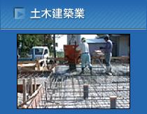 土木建築業