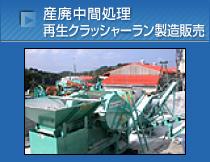産廃中間処理・再生クラッシャーラン製造販売