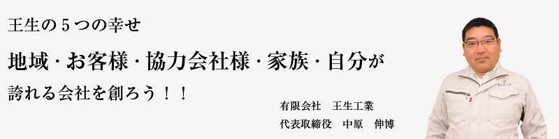 王生の5つの幸せ 地域・お客様・協力会社様・家族・自分が誇れる会社を創ろう!!