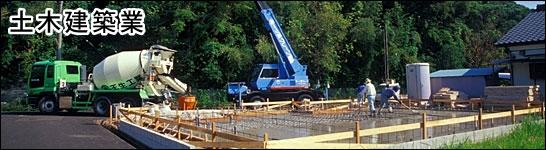 王生工業 土木建築業