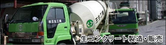 王生工業 生コンクリート製造・販売