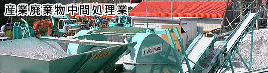 王生工業 産業廃棄物中間処理業